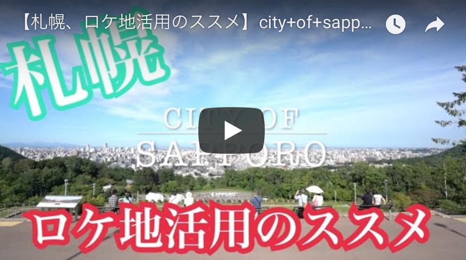 札幌のロケ地活用