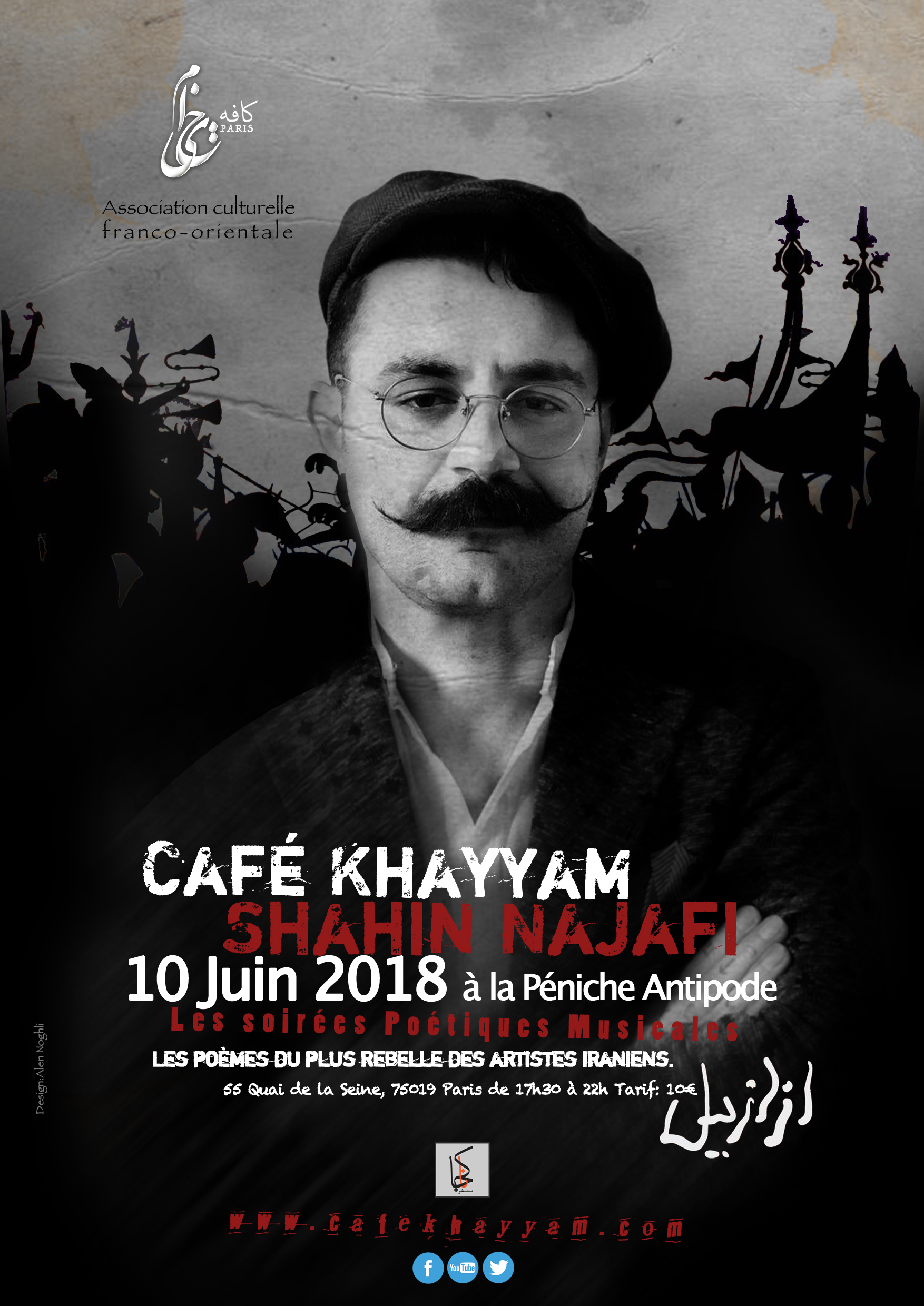 shahin  final 2018 cafe khayyam