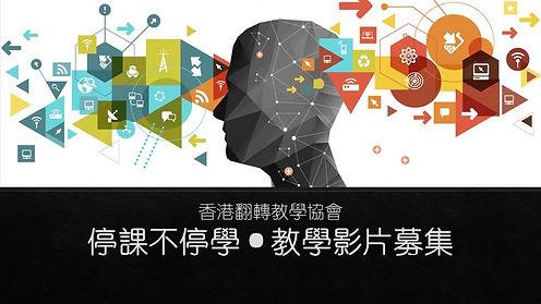 香港翻轉教學協會.jpg