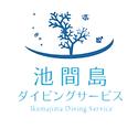 池間ダイビングサービス.png