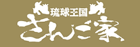さんご家logo.png