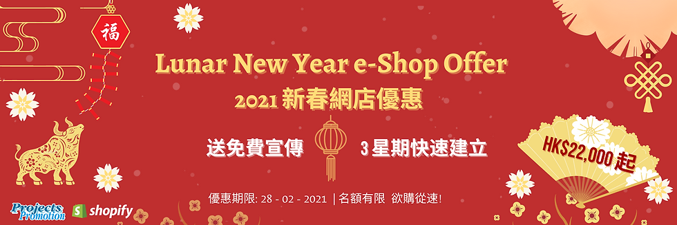 Lunar New Year Special Offer (3).png