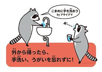 手洗いうがいアライグマくん.jpg