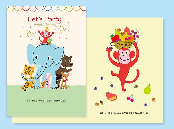 birthdaybook_02.jpg