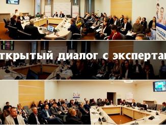 Открытый диалог с экспертами «Новое измерение франчайзинга: конкуренция, стратегия, опыт»