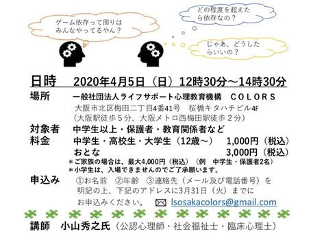 【講演会】ゲーム・ネット依存 講演会開催!