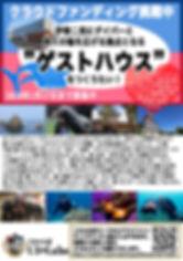 ゲストハウス伊勢二見 copy.jpg
