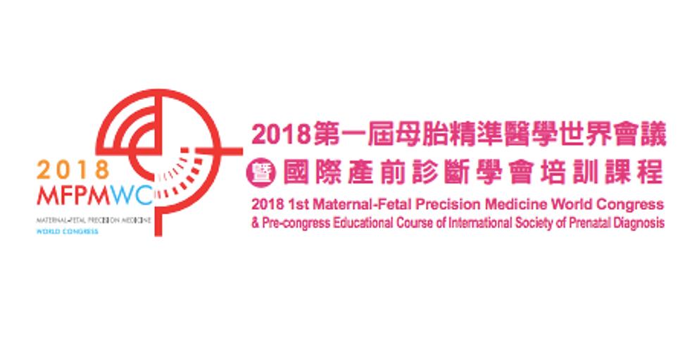2018第一屆母胎精準醫學世界會議 暨 國際產前診斷學會培訓課程