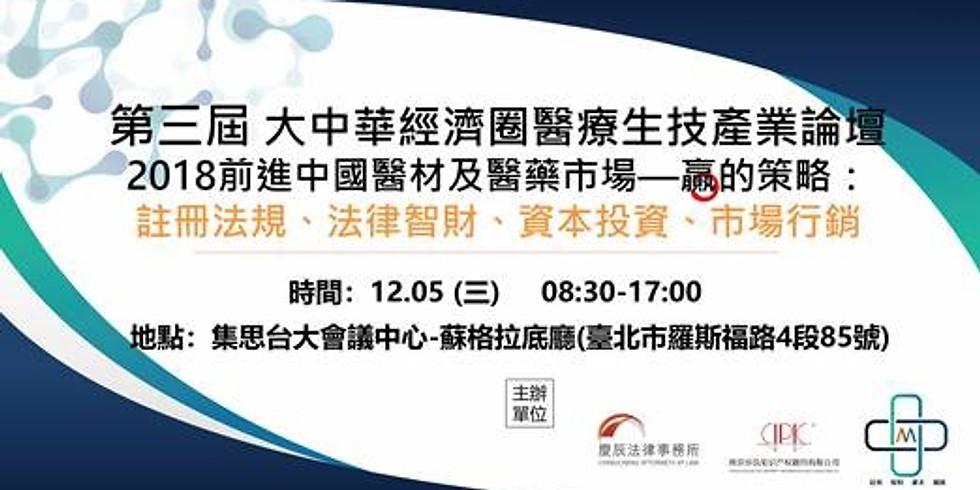 第三屆 大中華經濟圈醫療生技產業論壇 2018前進中國醫材及醫藥市場—贏的策略: 註冊法規、法律智財、資本投資、市場行銷