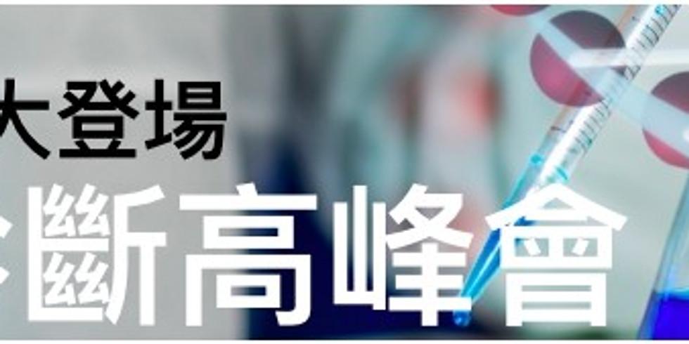 亞洲臨床診斷高峰會 Asia Diagnostics Summit