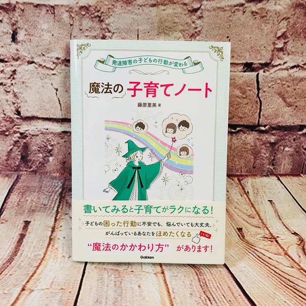 発達障害の子どもの行動が変わる魔法の子育てノート