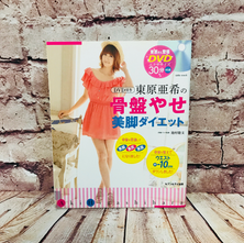 DVD付き 東原亜希の骨盤やせ美脚ダイエット