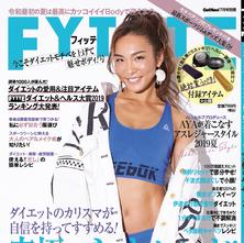 別冊FYTTE3号 表紙