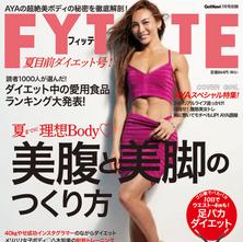 別冊FYTTE1号 表紙