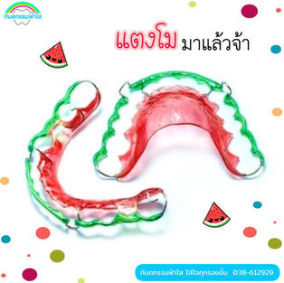 retainer watermelon