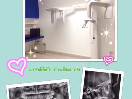 คนไข้จัดฟันสามารถ x-rays ได้ที่คลินิกค่ะ