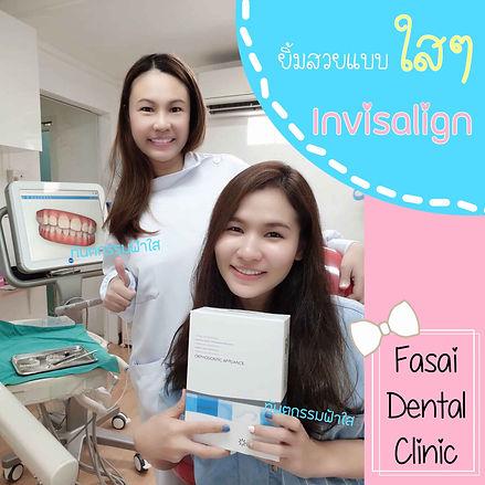 จัดฟันแบบใส-invisalign2.jpg
