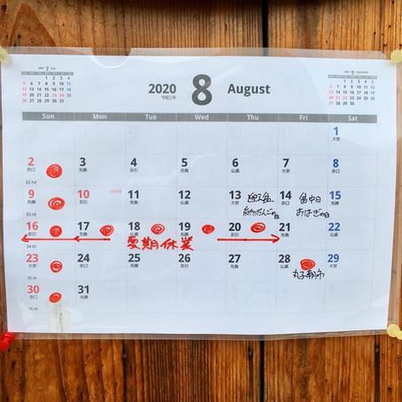 8月盆と夏期休業のお知らせ