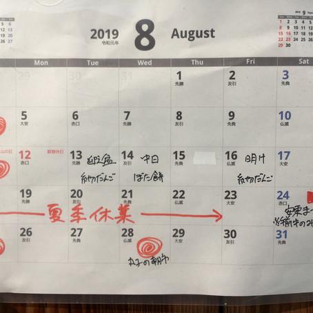 8月盆と夏季休業のお知らせ