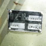 YaK-18  4.jpg
