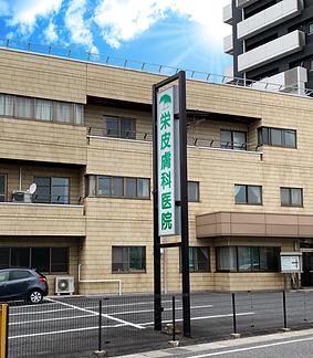 栄皮膚科医院の建物