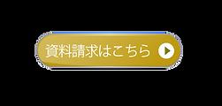 広島市民葬儀の資料請求