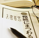 遺言書と広島市民葬儀