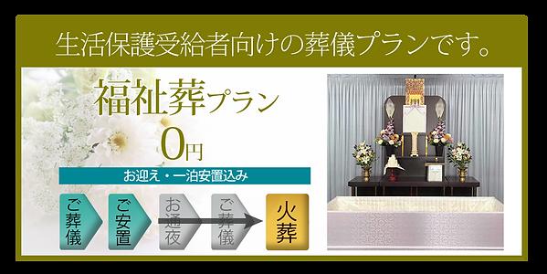 広島市民葬儀の福祉葬プラン