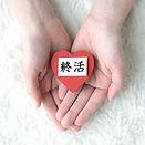 広島市民葬儀の終活