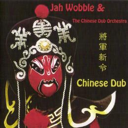 Jah Wobble - Chinese Dub