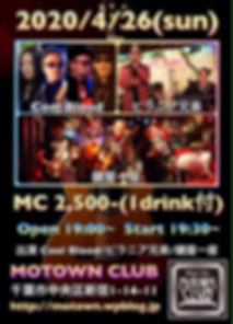 モータウンクラブ