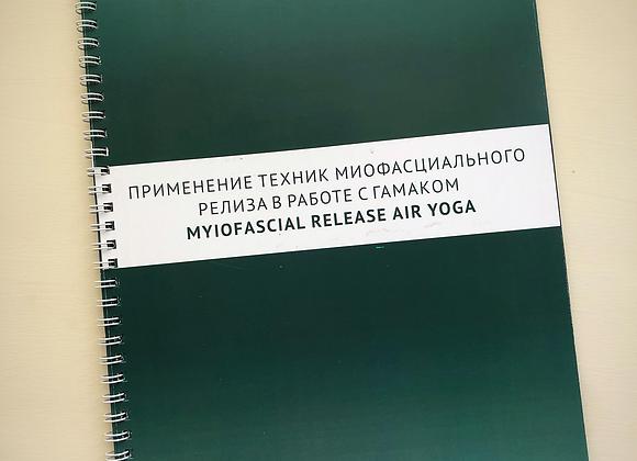 Методическое пособие AIRYOGA MFR