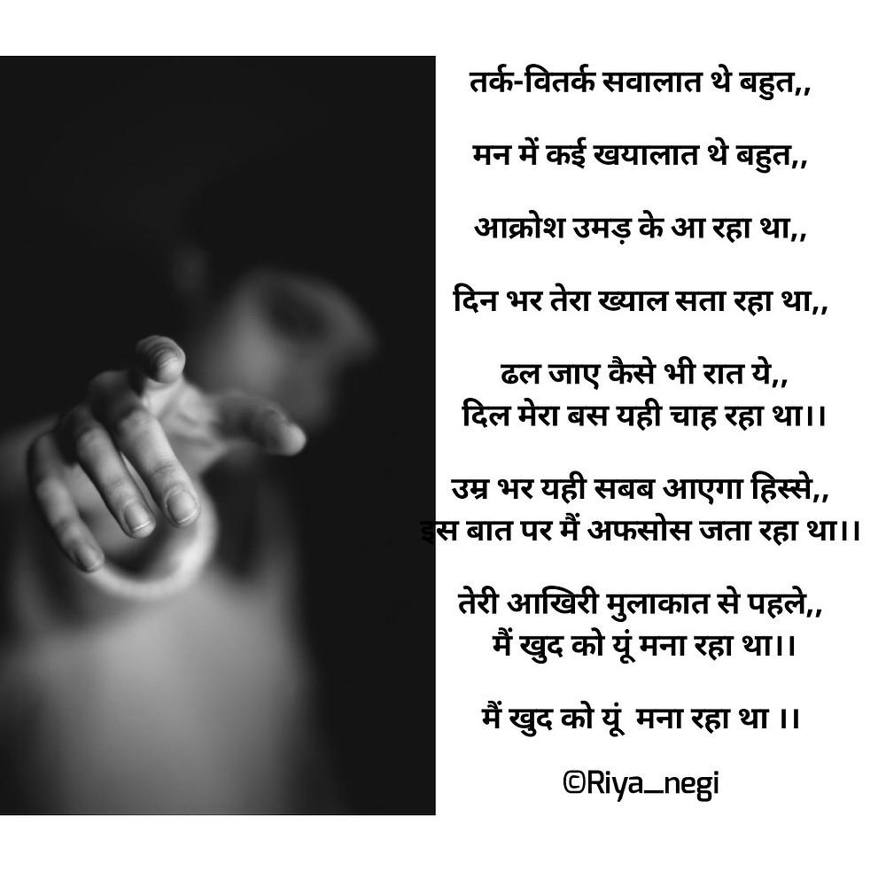 आख़िरी मुलाक़ात  Hindi Love Poem