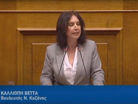 Κοινοβουλευτική ερώτηση για την στήριξη της εστίασης στην Π.Ε. Κοζάνης