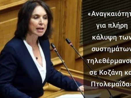 Νέα κοινοβουλευτική ερώτηση για το αδιέξοδο με την τηλεθέρμανση σε Κοζάνη και Πτολεμαΐδα