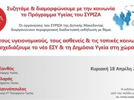 Συζητάμε & διαμορφώνουμε με την κοινωνία το Πρόγραμμα Υγείας του ΣΥΡΙΖΑ-Προοδευτική Συμμαχία (video)