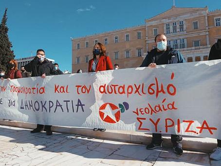 """""""Σύσσωμη η εκπαιδευτική κοινότητα ζητά την απόσυρση του νομοσχεδίου του Υπουργείου Παιδείας"""""""