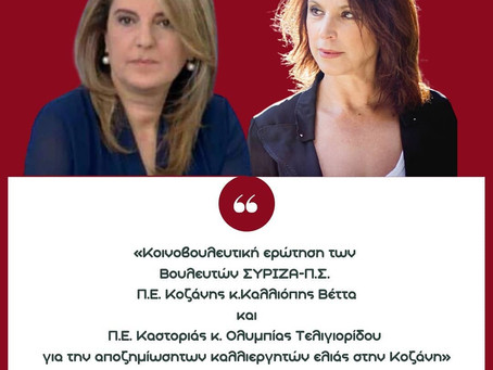 Κοινοβουλευτική ερώτηση για την αποζημίωση των καλλιεργητών ελιάς στην Κοζάνη.
