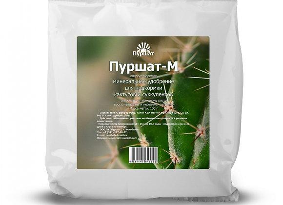 Пуршат-М водорастворимое для кактусов и суккулентов 100 г