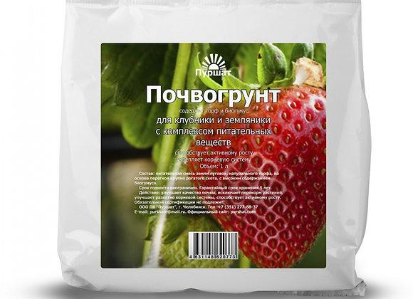 Почвогрунт для клубники и земляники Пуршат 1 л / 10 л