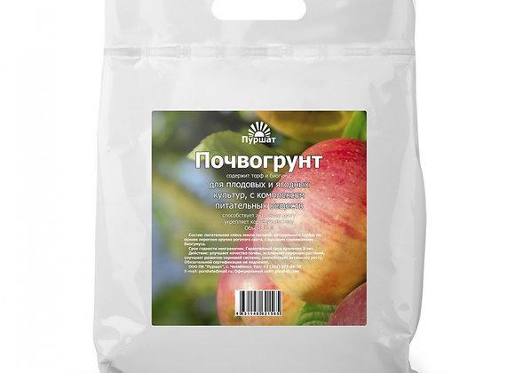 Почвогрунт для плодовых и ягодных Пуршат 10 л