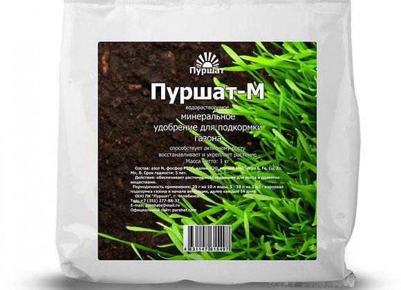 Пуршат-М водорастворимое для газона 100 г / 500 г / 1 кг / 3 кг