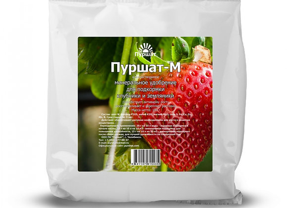 Пуршат-М водорастворимое для клубники и земляники 100 г