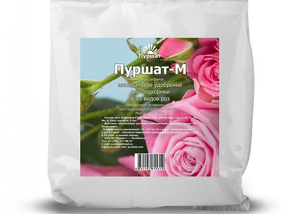 Пуршат-М водорастворимое для роз 100 г / 500 г