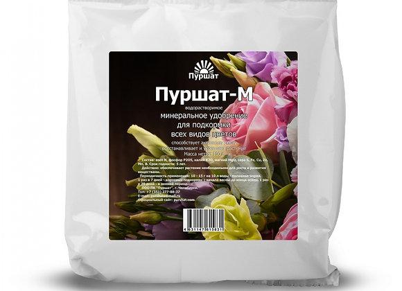 Пуршат-М водорастворимое для цветов 100 г / 500 г