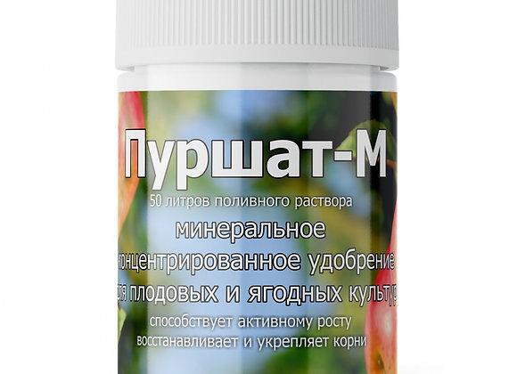 Пуршат-М концентрат для плодовых и ягодных 50 мл / 0,5 л