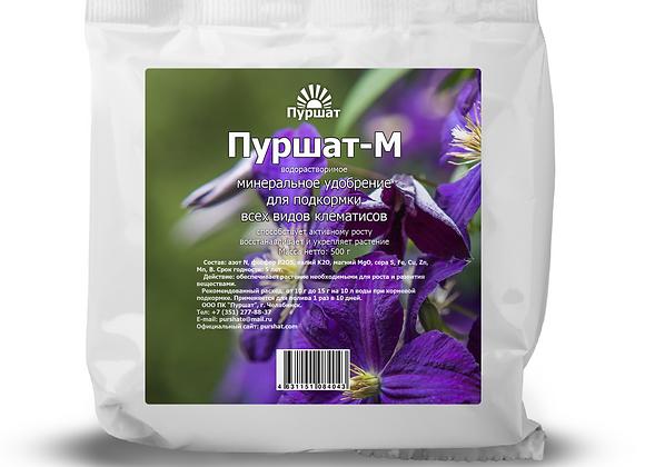 Пуршат-М водорастворимое для клематисов 100 г / 500 г