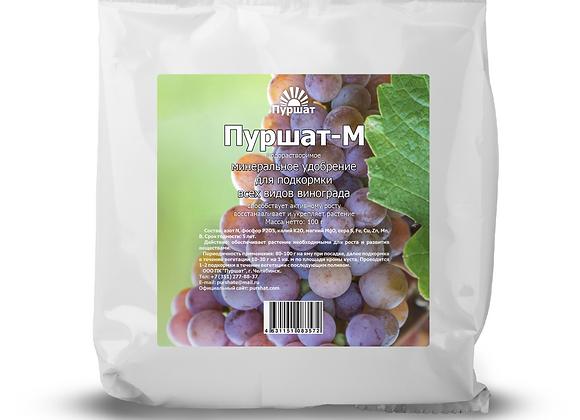 Пуршат-М водорастворимое для винограда 100 г /500 г