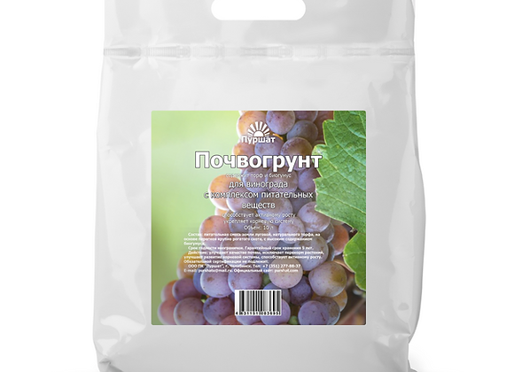 Почвогрунт для винограда Пуршат 10 л