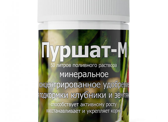 Пуршат-М концентрат для клубники и земляники 50 мл